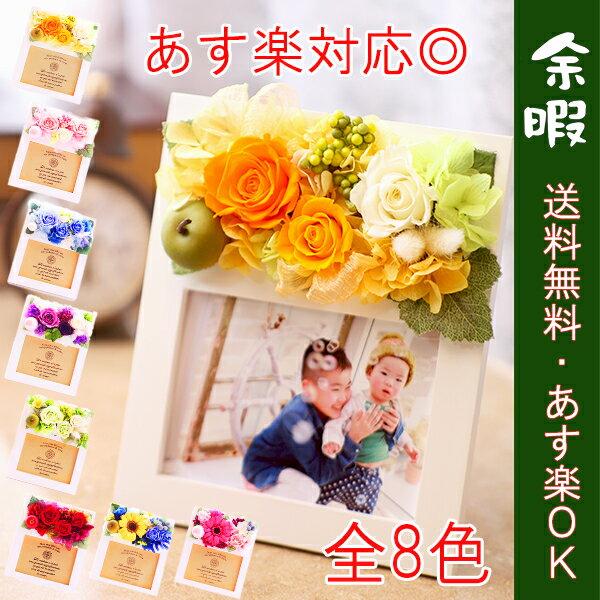 写真印刷0円!写真とメッセージを添えてお届け!14時までのご注文であす楽OK フォトフレームのプリザーブドフラワー 誕生日 結婚祝い 写真立て 退職祝い プレゼント