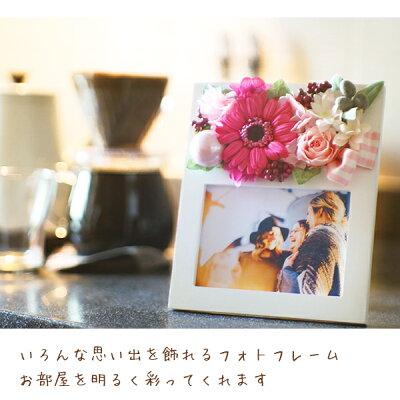 【写真立て】【フォトフレーム】プリザーブドフラワーのフォトフレーム・結婚祝いや出産祝い・敬老の日のギフトに!