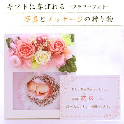 【写真印刷0円!フォトフレームのプリザーブドフラワー誕生日・写真とメッセージを添えてお届け!【プリザーブドフラワー結婚祝い】写真立てお供えペットプレゼント退職祝