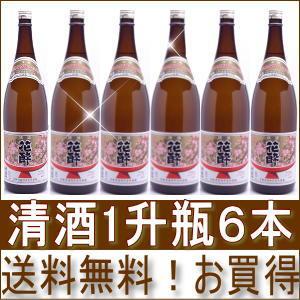【送料無料】清酒 花酔【セット】【1升ビン】 6本入