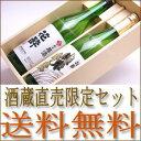 【送料無料】純米吟醸酒 &純米原【飲み比べセット】