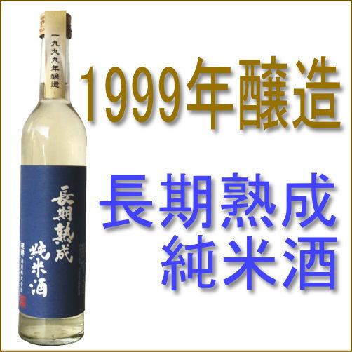 長期熟成純米酒 500ml【1999年】醸造【古酒】花酔酒造
