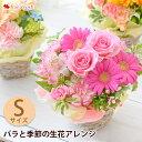 フラワーアレンジメント バラと季節の花 おまかせ生花アレンジ Sサイズ 画像配信 花 ギフト おしゃれ 誕生日 プレゼン…
