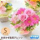 [冷蔵便]でお届け フラワーアレンジメント バラと季節の花 おまかせ生花アレンジ Sサイズ 画像配信 花 ギフト おしゃ…