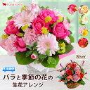[冷蔵便]でお届け バラと季節の花 おまかせ生花アレンジ Mサイズ フラワーアレンジメント 花 敬老の日 ギフト お祝い …