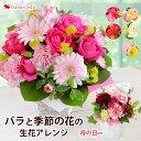 バラと季節の花 おまかせ生花アレンジ Mサイズ フラワーアレンジメント 花 母の日 ギフト お誕生日 お花 お祝い 誕生…