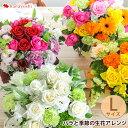 フラワーアレンジメント バラと季節の花 おまかせ生花アレンジ Lサイズ 画像配信 誕生日 プレゼント 母 祖母 女性 開…