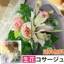 生花 コサージュ 色合いが選べる♪花屋におまかせ! コサージュ 花 結婚式 フォーマル 卒業式 入学式 卒園式 入園式 …
