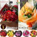 あす楽14時まで受付中 花束 季節のおまかせブーケ<Sサイズ>色・スタイルが選べる花束 花 誕生日 プレゼント 母 女性…