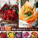 冷蔵便でお届け 送料無料 花束 季節のおまかせブーケ<Sサイズ>色・スタイルが選べる花束 誕生日 プレゼント 母 女性…
