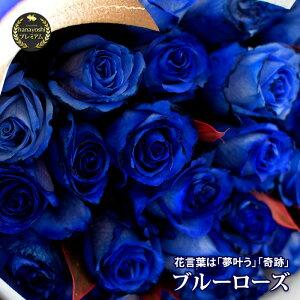 青いバラの花束10本以上から40本まででお好きな本数でお作り致します青バラ ブルーローズ バラの花束 花 誕生日 プレゼント 女性 母 プロポーズ 薔薇の花束 結婚記念日 妻 サムシングブルー