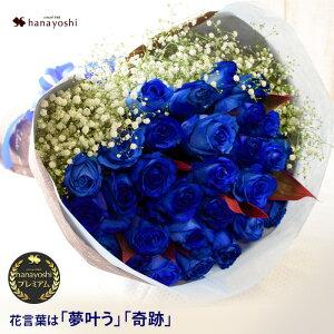 青いバラとかすみ草の花束 〜10本以上から40本迄でお好きな本数でお作りします 青バラ ブルーローズ バラの花束 カスミソウ 花 ギフト 誕生日 プレゼント 女性 男性 プロポーズ 薔薇の花束