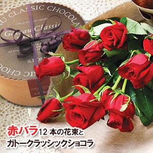 お花とスイーツのセット*「愛」の赤バラ1ダースの花束とガトークラッシック ショコラのセット 誕生日 プレゼント 女性 彼女 花 結婚記念日 妻 バラ 花束 バラの花束 ブーケ お花 結婚祝い