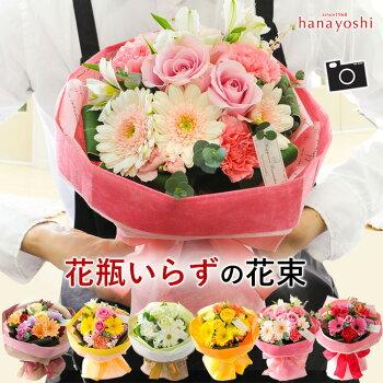 箱から出してそのまま飾れる花束、そのままブーケ♪誕生日開店出産結婚退職祝い送別花プレゼントギフト即日発送