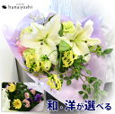 お供えの花束<ユリ入り>〜和風と洋風から選べます【品質保証 花】お供え 花 法事 お供え物 お供え花 ギフト 仏事 御…