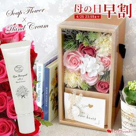 母の日 ギフト 花 プレゼント 早割 2021 送料無料 ソープフラワー ボックスナチュール と花由オリジナル「花屋のお守りローズブーケのハンドクリーム」のセットローズ バラ ハンドクリーム 実用的 フラワーソープ シャボンフラワー 母の日限定 5/4〜9の間にお届け