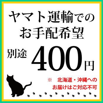 ヤマト運輸でのお手配希望<別途>送料400円※一緒にお買い上げ下さい