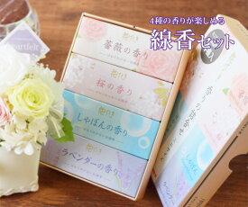 ※線香セットのみの購入はできません※【お花にプラスワン】毎日使う4種の線香セット「花げしき」