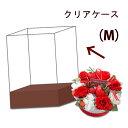 あす楽12時まで受付中 プリスタイルボックス(M)〜クリアケース【資材】*お花と一緒にお買い求めくださいませ<プラ…