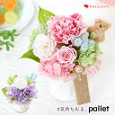あす楽12時まで受付中 プリザーブドフラワー ギフト 選べる パレット バラ アレンジメント 花 誕生日 プレゼント 女性…