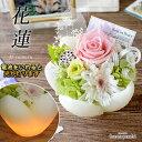 あす楽15時まで受付中 プリザーブドフラワー 仏花 ふんわり灯る 花蓮 お供え 仏花 アレンジ 仏壇 お供え花 お供え物 …