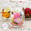あす楽対応 プリザーブドフラワー 送料無料 幸運のモチーフ付 ガラスドーム 選べる3種 バラ アレンジ 結婚祝い フラワ…