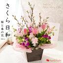 桜と春の花の生花アレンジ『さくら日和』【送料無料】チューリップ、スイートピー、菜の花一足先にお部屋でお花見 【…