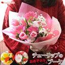 チューリップ5本と春のお花の花束 ブーケ 選べる3色チューリップのおめでとうブーケ1/13〜3/25迄花 誕生日 プレゼント…