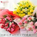 チューリップの花束 10本の花束 送料無料 ブーケ 1/13〜3/25まで チューリップ スイートピー 花束 誕生日 プレゼント …