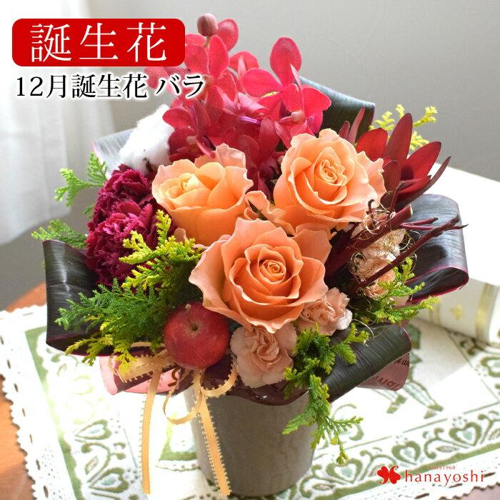 誕生花を使ったアレンジメント 誕生花の生花アレンジ4000円 誕生日プレゼント 女性 母 祖母 義母 花 誕生日 お祝い フラワー ギフト お誕生日 お花 米寿 古希 還暦 喜寿 祝い 還暦祝い メッセージカード