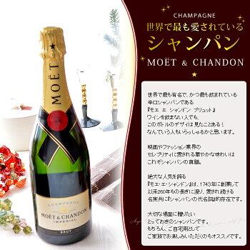 世界中で愛されているシャンパン、モエ