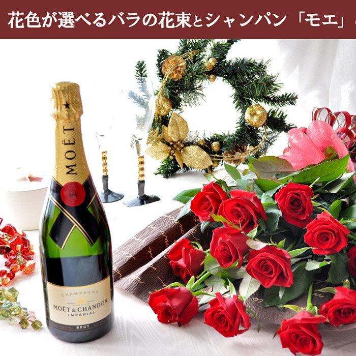 送料無料 花色が選べる1ダースのバラの花束とシャンパンのセット【バラ 花束 誕生日 プレゼント 彼女 妻 女性 薔薇 花束 プロポーズ お誕生日 お祝い 花 ギフト 退職祝い 御祝い 卒業祝い フラワー 結婚記念日 結婚祝い】メッセージカード付き