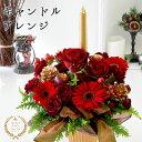 エントリーP5倍 クリスマスの生花キャンドルアレンジメント ゴールドポット 【11/15〜12/25の間でお届け】花 クリスマ…