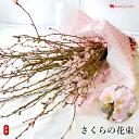 お家でお花見♪ 送料無料 桜の花束〜ギフトラッピング無料 鮮度保持剤つき 12/28〜12/31の間でお届け お正月 花 エア…
