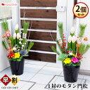 一対の迎春 お正月 モダン門松〜お花も入った寄せ植え仕立て 2個分送料無料&さらに5%以上お得 干支のうしピックをプ…