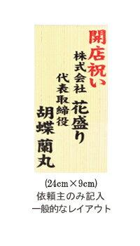 【木目調立て札 1,000円(税抜)】※立て札のみの販売はいたしておりません。