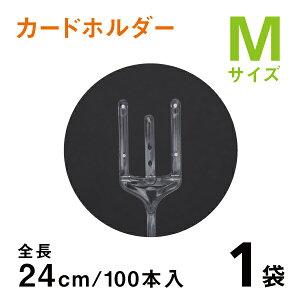 カードホルダーM 24cm【100本入り1袋】クリアタイプのメッセージカード立て