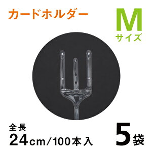 カードホルダーM 24cm【100本入り5袋】クリアタイプのメッセージカード立て