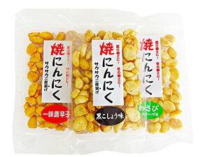 焼にんにく3種 各1袋80g (わさびマヨネーズ味・一味唐辛子味・黒こしょう味)