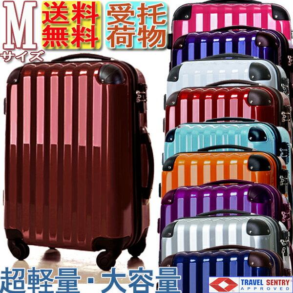 【大感謝祭期間限定】スーツケース 中型・超軽量 軽い・Mサイズ・TSAロック搭載・旅行かばん・キャリーバッグ・あす楽 6202アウトレット新品 送料無料
