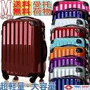 キャリーバッグ スーツケース アウトレット