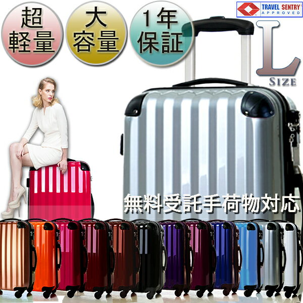 【期間限定】スーツケース大型・超軽量・Lサイズ・TSAロック搭載・ 旅行かばん・キャリーバッグ・あす楽・アウトレット 6202 送料無料 楽天会員限定