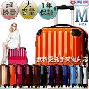 スーツケース中型・超軽量・Mサイズ・TSAロック搭載・旅行かばん・ キャリーバッグ・明日楽対応 6202アウトレット