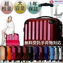 キャリーバッグ スーツケース