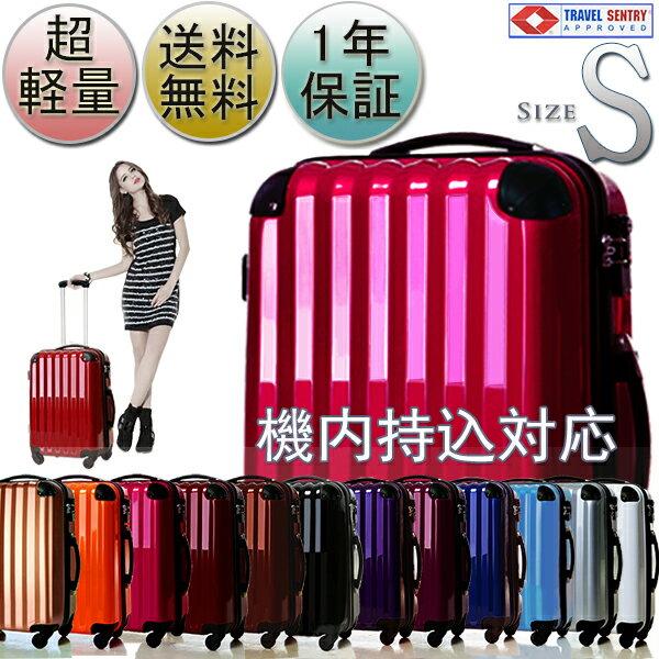 【期間限定】スーツケース・キャリーバッグ 機内持ち込み可・超軽量・小型・Sサイズ・TSAロック搭載 ・ 旅行かばん・アウトレット新品 6202
