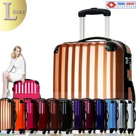 スーツケース 大型 超軽量 Lサイズ TSAロック搭載 旅行かばん キャリーバッグ あす楽 アウトレット 6202 送料無料 お買い物マラソン