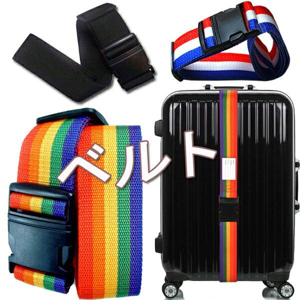 便利な スーツケース ベルト 安全