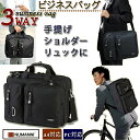 ビジネスバッグ3way ビジネスリュック 高品質 日本最安値に挑戦中! 撥水 人気 ブラン...
