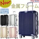 【期間限定】スーツケースフレーム式大型・Lサイズ・TSAロック搭載・ 旅行かばん・キャリーバッグ・1年保証付き 日本製ボディ-素材 送料無料 アウトレット新品