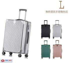 スーツケース大型・Lサイズ Z108・超軽量・TSAロック搭載・ 旅行かばん・キャリーバッグ・最新デザイン アウトレット